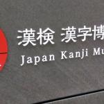"""漢字の面白さを""""再発見""""。京都「漢字ミュージアム」"""
