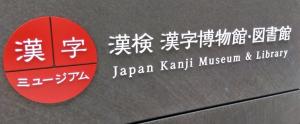 """今年の漢字は何だった?面白さを""""再発見""""、京都「漢字ミュージアム」"""