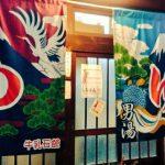 京都・錦市場「錦湯」